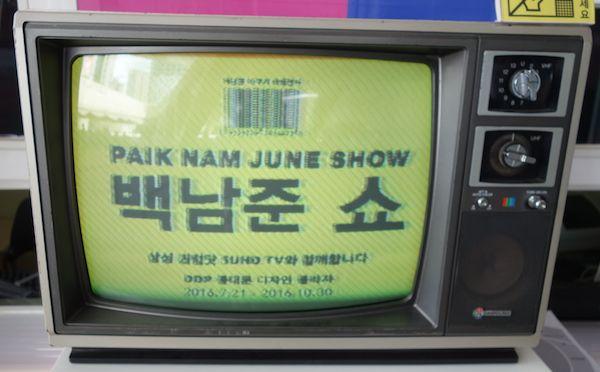 KB - Nam June Paik Show 1